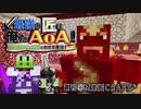 【週刊Minecraft】最強の匠は俺だAoA!異世界RPGの世界でカオス実況!#32【4人実況】