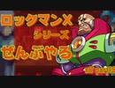 【ロックマンX8】ロックマンXシリーズ全部やる8 part13 【ボスラッシュ】