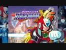 【ロックマンX6】ロックマンXシリーズ全部やる番外編part12 【ゼロ編&ハイパーレスキュー】