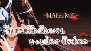 【ニコカラ】HAKUMEI(キー-3)【off vocal】