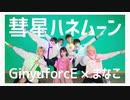 【GinyuforcE×まなこ】彗星ハネムーン ヲタ芸&踊ってみた!【オリジナル振付】