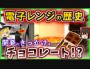 【ゆっくり解説】『電子レンジ』の歴史