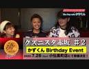 【告知】クズニスタ赤坂 #02_7月26日(日)開催!The Day Cafe BirthdayEvent!!!!