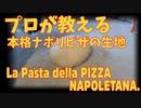 短め!ナポリピザ生地の作り方