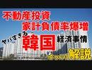 貧富の差の激しい韓国の不動産投資と負債率が半端ない【ゆっくり解説】