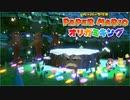 #2【生放送アーカイブ】加糖ねおの「ペーパーマリオ:オリガミキング」