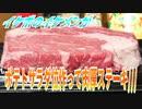 【ASMR】イケボのイケメンがポテトサラダ位作って肉厚ステーキ///