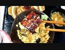 【料理】うなとろ土鍋ご飯  #105 「2020/07/21 土用丑の日」