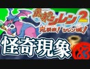 【風来のシレン2】怪奇現象【実況初プレイ】83