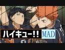 【MAD】ハイキュー 『Fly High』 烏野高校