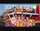 【ドナルド合作】2020中華ドナルド誕生祭【合作】