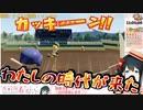 バズを確信する小野町春香【コメ付き・切り抜き】