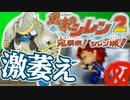 【風来のシレン2】激萎え【実況初プレイ】84