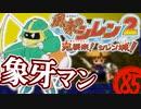 【風来のシレン2】象牙マン【実況初プレイ】85