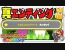 【ペーパーマリオ】ペパマリ オリガミキング 100% コンプリート クリア 真エンディング