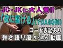 【コード譜あり】YOASOBI「夜に駆ける」サビだけ弾き語り風【演奏動画】