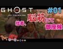 【PS4版 GHOST OF TUSHIMA】ツシマを救う超脳筋式英雄譚 #01【きゃらバン】