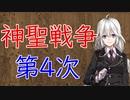 【3分戦史解説】神聖戦争・第4次(アンフィッサ戦争)【VOICEROID解説】