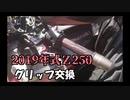 【モトブログ】2019年式z250グリップ交換【番外編】