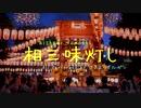 相三味灯し 【洛天依/初音ミク】 オリジナル曲