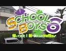 SCHOOL BOYS 6 帰ってきた!新・僕たちの学園生活♂