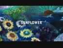 Sunflower 歌ってみました バツ