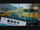 (動画版)FIELD WEEL