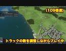 TRANSPORT FEVER【初見プレイ】47th.Fever