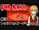 #3【鬱系RPG】END ROLL「エンドロールは止まらない」