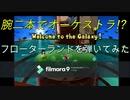 腕二本でオーケストラ!? スーパーマリオギャラクシー フローターランド キーボードで弾いてみた Buoy Base Galaxy - Super Mario Galaxy