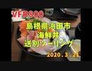 VFR800 島根県浜田市 海鮮丼 送別ツーリング (2020.3.21) ※ 飲物 男気じゃんけん あり