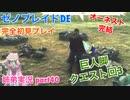 □■ゼノブレイドDEを初見実況プレイ part40【姉弟実況】