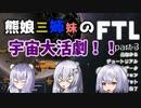 【ゆっくり実況】熊娘三姉妹の宇宙大活劇!!part 3【FTL Faster Than Light】