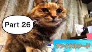 【実況】ファイナルソード(笑)やろうぜ! その26ッ!