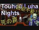 【東方二次創作 (メトロイドヴァニア) 】Touhou Luna Nights Part3 ~回避不能!? 虚構の紅魔館~【VOICEROID + ゆっくり実況】(再投稿)
