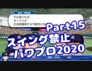 【VOICEROID実況】スイング禁止縛りでマイライフ【Part15】【パワプロ2020】(みずと)