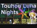 【東方二次創作 (メトロイドヴァニア) 】Touhou Luna Nights Part 4 ~咲夜 VS 魔理沙~【VOICEROID + ゆっくり実況】