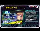 【メダロットS】イベントストーリー:超戦ロボトル~ミオ編~