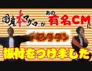 【ゲッツ&塩野拓矢】国産本マグロがあの有名CMに振付をつけました【オリジナル振付】
