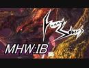 【FunnySobers】地味な二人のマジ狩るアドベンチャー!07~あんた絆創膏ちゃんと持った?前編~【MHW:IB】