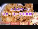 夜空メルのターン!!!!【2020/07/20】