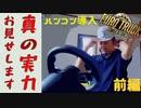 【Euro Truck Simulator 2】ハンコンで現役が真の実力をお見せします【日本MOD】
