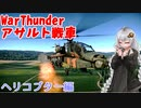 【War Thunder】ヘリコプターで戦車アサルト攻略【VOICEROID実況】