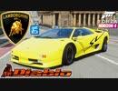 【XB1X】FH4 - Lamborghini Diablo SV - 初心さん向け24Y夏
