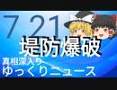 【真相深入りゆっくりニュース】堤防爆破