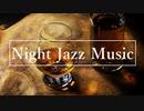 【BGM】JAZZ 甘いムード漂う大人の夜ジャズ MP3無料ダウンロ-ド・フリー音楽素材
