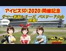 ウイニングポスト9 2020 大会開催告知 サマー新潟シリーズ!2020.8.21予定
