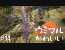 ブリガンダイン ルーナジア戦記 実況したいん Part14【Brigandine The Legend of Runersia】