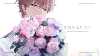 【オリジナルPV】大切な人たちへ -luz 10th Anniversary Arrange- 歌ってみた【luz】