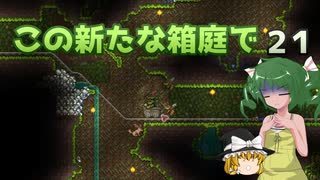【ゆっくり実況プレイ】この新たな箱庭で part21【Terraria1.4】